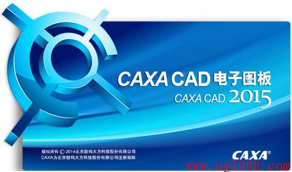caxa2015电子图板软件下载