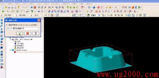 mastercamx5视频教程之曲面加工实例