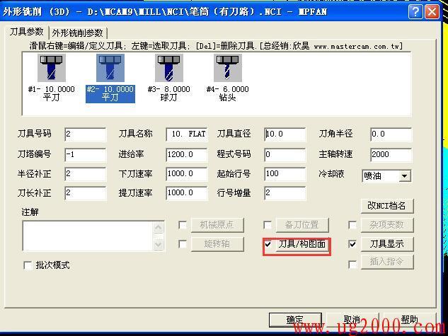 mastercam9.1如何设置多个不同的坐标G54--G55---G56