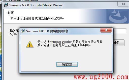 UG8.0安装的时候出现:无法访问 Windows INSTALLER 服务