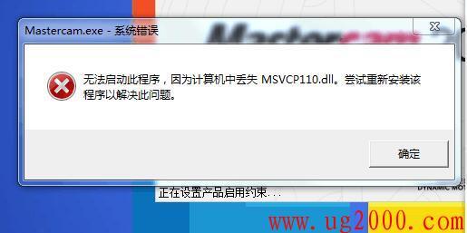 安装mastercam2017软件出现MSVCP110.dll丢失