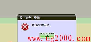 """UG进入加工模块提示:""""配置文件无效""""的解决方法"""