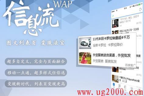百度联盟推WAP信息流大图广告