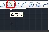 CAD命令的使用之图文解说:[4]多边形