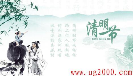 清明节的来历和习俗及诗歌