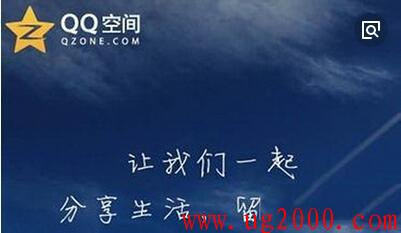 申请认证QQ空间的方法