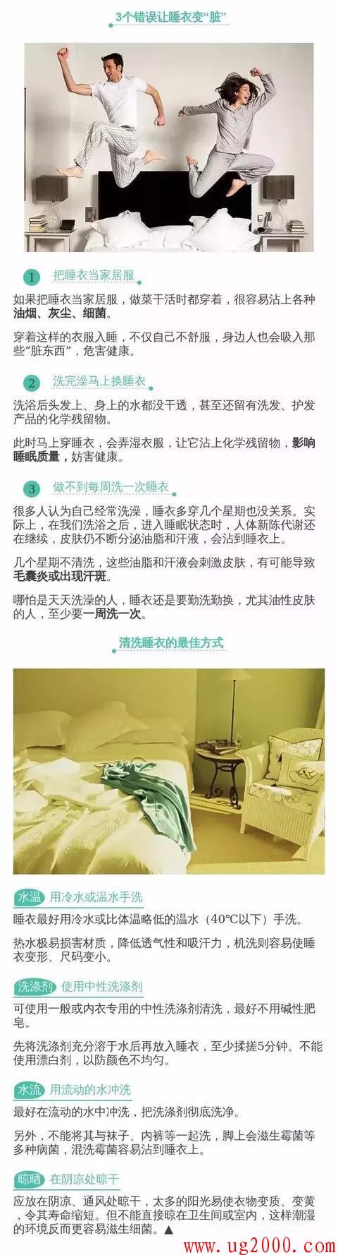 睡衣多久洗一次?超过这个时间会患病