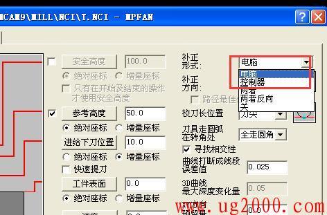 Mastercam9.1设置刀具补偿详解及用法