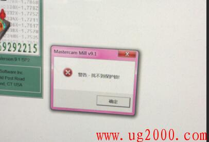 mastercam9.1安装打开以后找不到保护锁