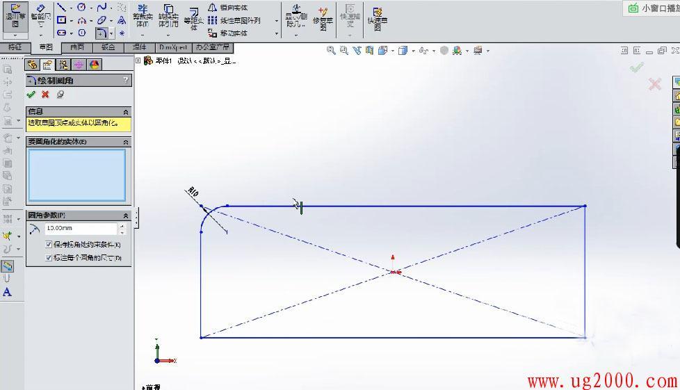 Solidworks2014教程之圆角、多边形命令详解