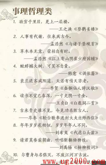 语文老师推荐: 可以不会全诗, 但一定要背会的100个千古名句!