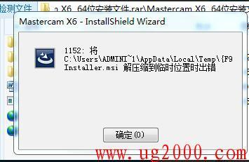 在win7系统下安装软件时错误1152提示提取临时位置的错误
