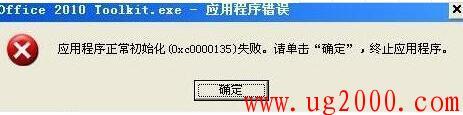 """XP系统提示""""应用程序正常初始化(0xc0000135)失败""""怎么办"""