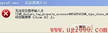 ug7.5安装后出现,无法定位程序输入点