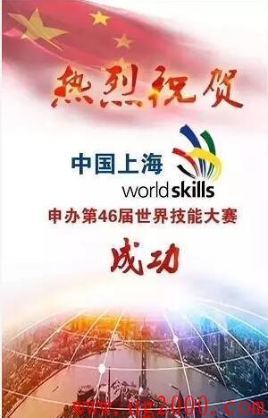 中国上海获得第四十六届世界技能大赛主办权,mastercam指定比赛用CAM软件之一