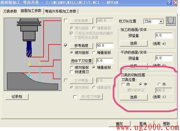 mastercam9.1曲面加工中刀具切削范围的问题