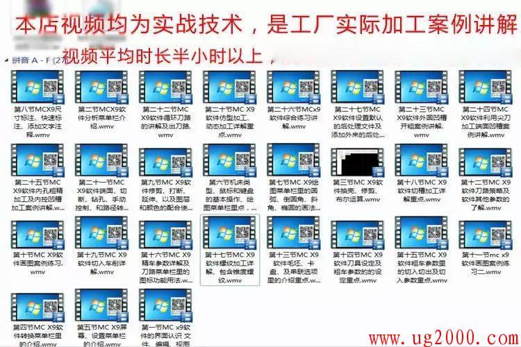 MasterCAM X9车削视频教程数控车床编程视频教程