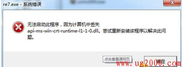完美解决api-ms-win-crt-runtime-l1-1-0.dll 丢失问题
