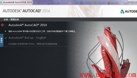 再次安装CAD显示Autodesk ReCap已安装的解决方法