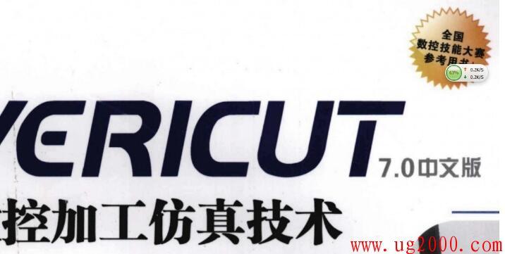 《VERICUT7.0教程数控加工仿真技术》PDF扫描版