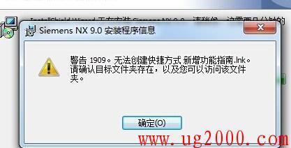 警告1909。无法创建快捷方式新增功能指南.lnk 。请确认目标文件夹存在