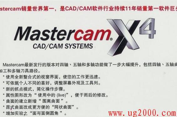 mastercam x4下载|mastercam x4汉化破解版下载 附汉化包