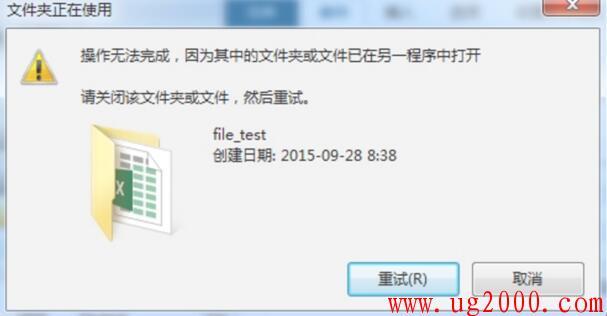Win7系统-其中的文件夹或文件已在另一个程序中打开
