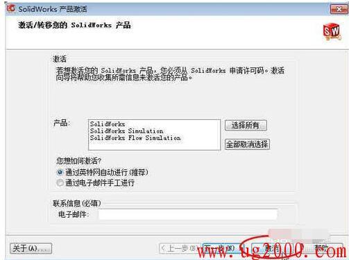 solidworks安装教程_安装SolidWorks时安装管理程序无法确定当前的订阅失效日期怎么办 ...