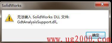 """solidworks2014打开某些文件时提示""""无法装入SolidWorks.DLL:GdtAnalysisSupport.dll""""的解决办法"""