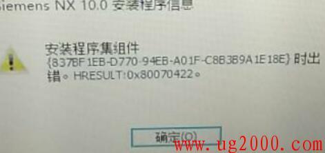 UG安装程序集组件(837BF1EB-D770-94EB-A01F-C8B3B9A1E18E)时出错 怎么解决