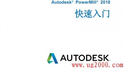 PowerMILL 2018 快速入门手册(高清PDF)