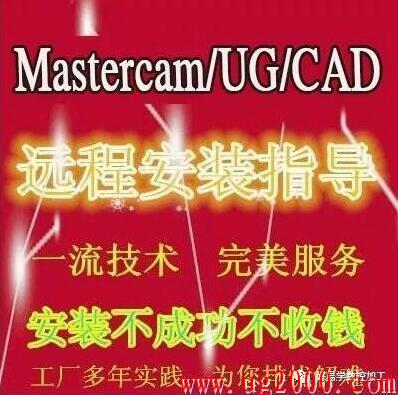 mastercam,UG等其他软件的远程协助收费安装