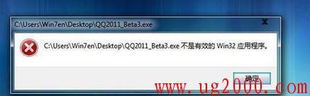 """Win7打开软件提示""""不是有效的Win32应用程序""""如何解决"""