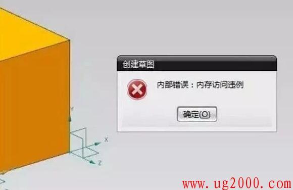 你是否遇到过UG出现内部错误:内存访问违例的问题呢?