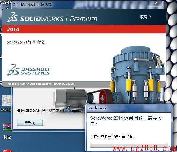 Solidworks安装好了,启动出现崩溃的解决方法