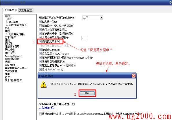 Solidworks如何将中文版转成英文版?