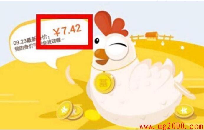 支付宝新福利:8月1日起,你们养的鸡可以赚钱啦!