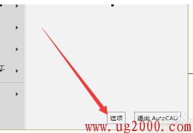 CAD画图时老感觉鼠标飘飘的感觉的解决方法