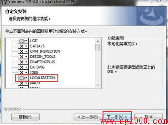 UG8.0安装成功后 打开是英文界面解决方法