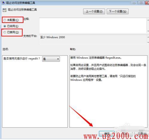 Win7安装mastercam软件注册表编辑器被管理员禁用的解除方法