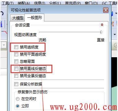 UG8.0择线不能高亮显示的问题解决方法