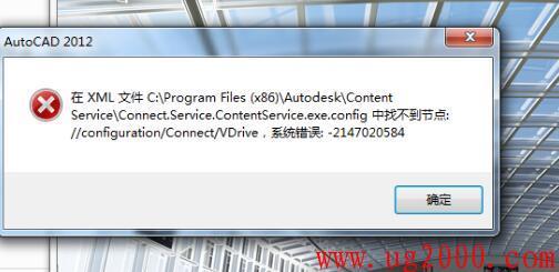 安装autocad2012过程中出现找不到节点错误