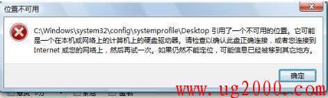 Win10打开WinRAR文件提示位置不可用的解决方法