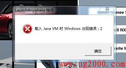 """安装NX10.0时""""载入 JAVA VM时出现错误:2"""""""