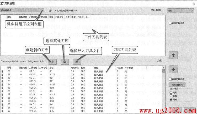 mastercamx9建刀具库