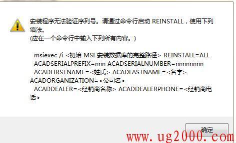 安装CAD程序无法验证序列号。请通过命令行启动REINSTALL