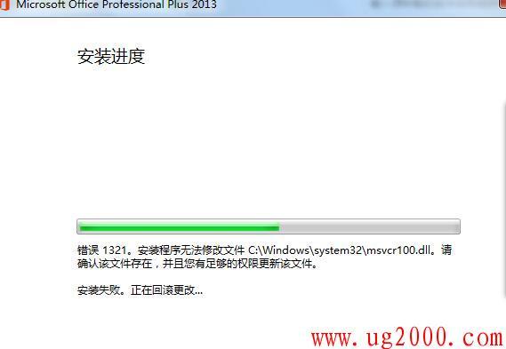 Office2013安装报错 错误1321解决办法