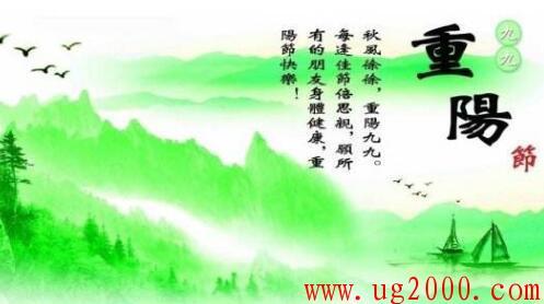 关于描写重阳节的诗句
