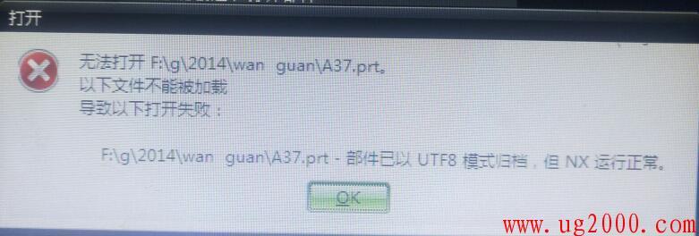 为什么UG提示无法打开文件,文件不能被加载,部件已以UTF8模式归档?