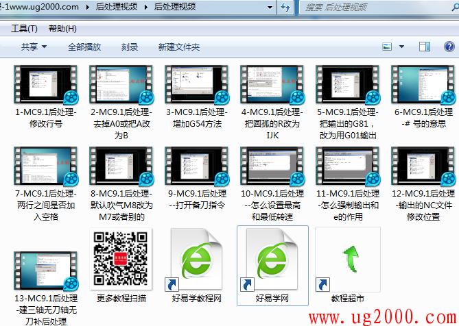 mastercam9.1修改后处理视频教程